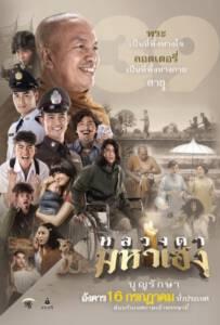 Luang-Ta-Maha-Heng (2019) หลวงตามหาเฮง