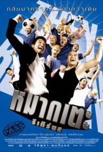 Lucky Loser (2006) หมากเตะรีเทิร์นส