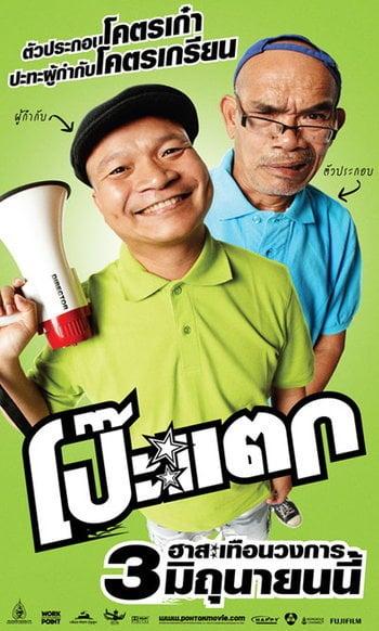 Poh tak (2010) โป๊ะแตก