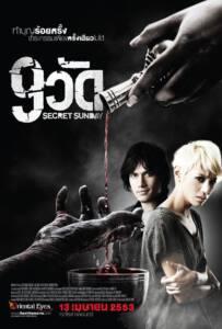 Secret Sunday (2010) 9 วัด