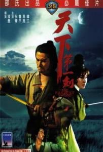 The Fastest Sword (1968) ดาบหนึ่งในยุทธจักร