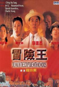 Dr.wai in the scripture with no words (1996) ดร.ไว คนใหญ่สุดขอบฟ้า
