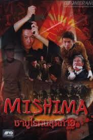 Mishima (2013) ซามูไรคนสุดท้าย