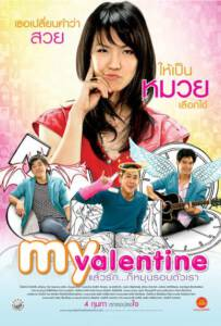 My Valentine (2010) แล้วรัก... ก็หมุนรอบตัวเรา