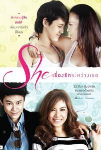 She (2012) เรื่องรักระหว่างเธอ