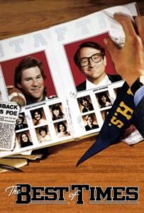 The Best of Times (1986) 2 คน 2 คม ถล่มเกมชนคน