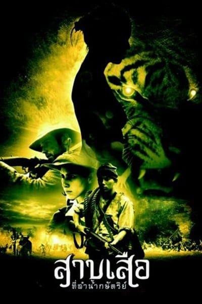 Tigress of King River (2002) สาบเสือที่ลําน้ํากษัตริย์