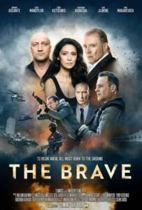 The Brave (Lazarat) (2019)