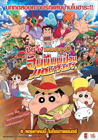 Crayon Shin-chan Honeymoon Hurricane The Lost Hiroshi (2020) ชินจัง เดอะมูฟวี่ ตอน ฮันนีมูนป่วนแดนจิงโจ้ ตามหาคุณพ่อสุดขอบฟ้า