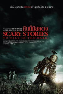 Scary Stories to Tell in the Dark (2019) คืนนี้มีสยอง คืนนี้มีสยอง