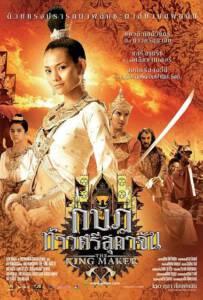 The King Maker (2005) กบฏท้าวศรีสุดาจัน