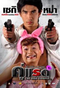 The Odd Couple (2007) คู่แรด