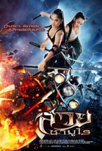 The Vanquisher (2009) สวยซามูไร