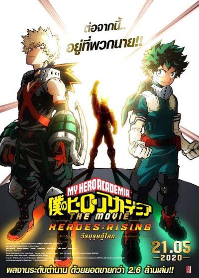 My Hero Academia: Heroes Rising (2019) มาย ฮีโร่ อคาเดเมีย เดอะ มูฟวี่ วีรบุรุษกู้โลก
