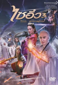 Dream Journey 3: The Land of Many (2017) ไซอิ๋ว 3 ศึกอภินิหารอสูรพันปี