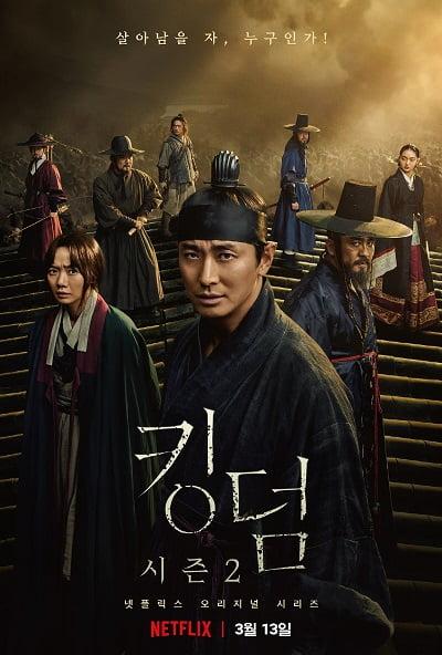 Kingdom Season 2 (2020) ผีดิบคลั่ง บัลลังก์เดือด ภาค 2