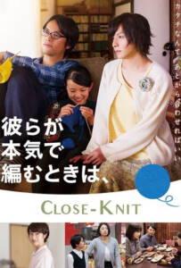 Close Knit (Karera ga honki de amu toki wa) (2017)