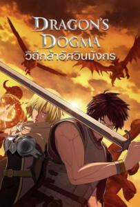 Dragon's Dogma (2020) วิถีกล้าอัศวินมังกร