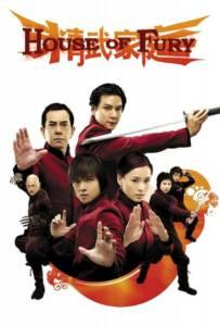 Jing mo gaa ting (House of Fury) (2005) 5 พยัคฆ์ ฟัดหยุดโลก