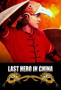 Last Hero in China (1993) เล็บเหล็กหวงเฟยหง