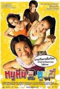 Noo Hin The Movie (2006) หนูหิ่น เดอะมูฟวี่