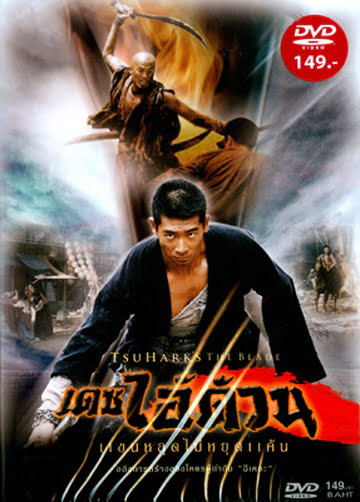 The Blade (1995) เดชไอ้ด้วน แขนหลุด ไม่หยุดแค้น