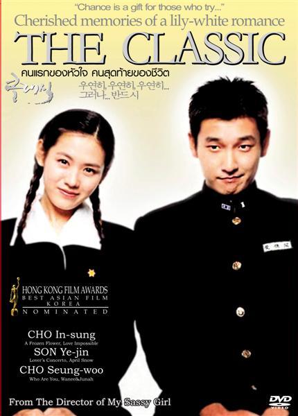 The Classic (2003) คนแรกของหัวใจ คนสุดท้ายของชีวิต
