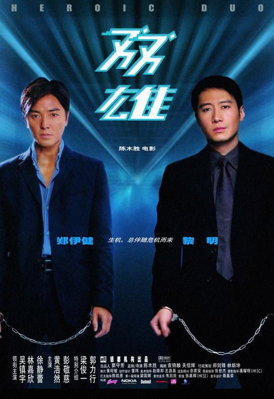 Heroic Duo (2003) อึดคู่อันตราย