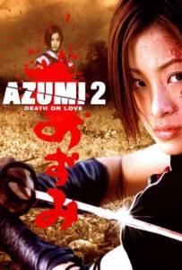 Azumi 2: Death or Love (2005) อาซูมิ ซามูไรสวยพิฆาต 2