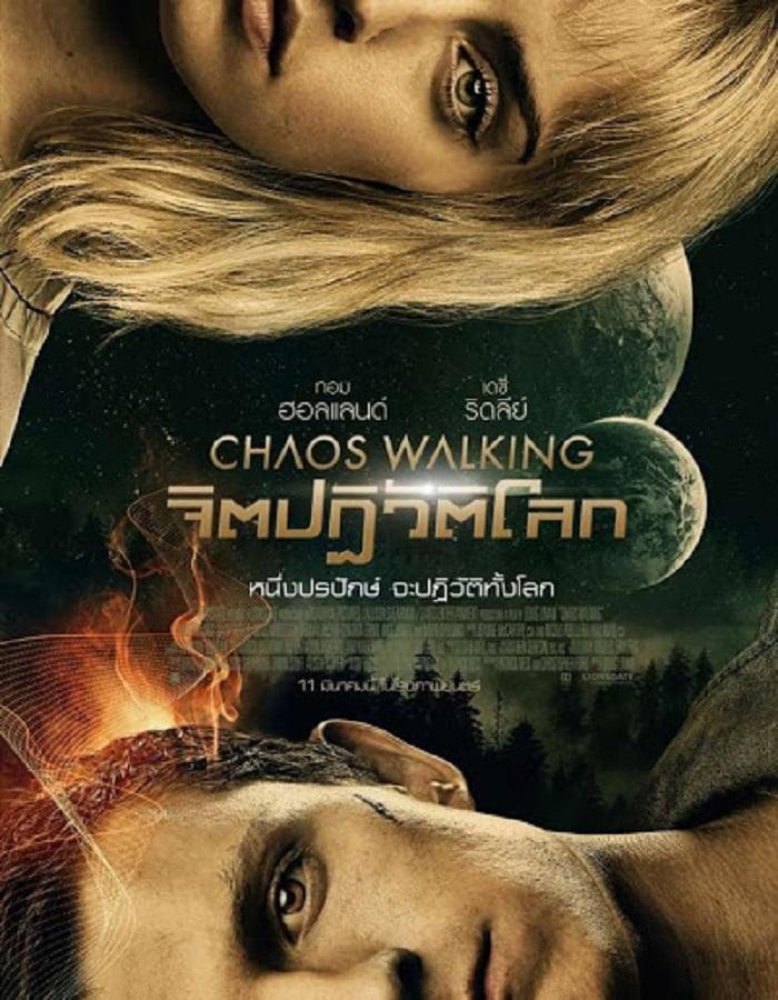 Chaos Walking (2021) จิตปฏิวัติโลก
