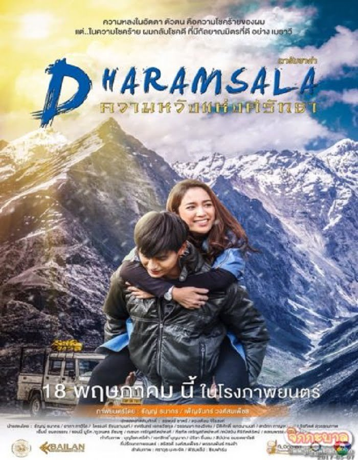 Dharamsala (2017) ดารัมซาล่า ความหวังแห่งศรัทธา