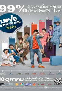 Love Syndrome (2013) รักโง่ๆ