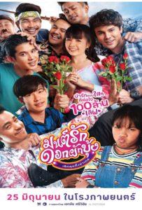Mon Ruk Dok Pak Bung (2021) มนต์รักดอกผักบุ้ง เลิกคุยทั้งอำเภอ