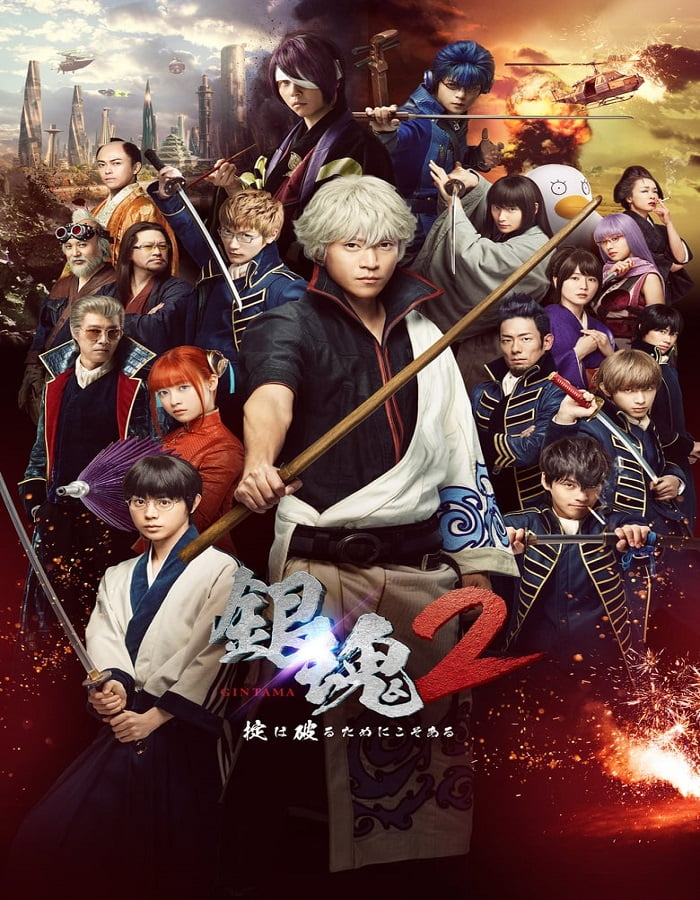 Gintama 2 (2018) กินทามะ ซามูไร เพี้ยนสารพัด 2