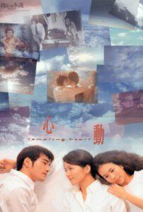 Tempting Heart (Sam dung) (1999) หัวใจเต้นเป็นเสียงเธอ