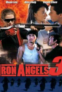 Angel III (Iron Angels 3) (Tin si hang dung III: Moh lui mut yat) (1989) เชือด เชือดนิ่มนิ่ม 3
