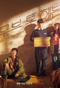 NETFLIX Move to Heaven (2021) 1 - 10 จบ พากย์ไทย