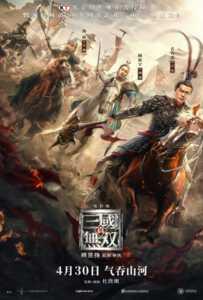 Dynasty Warriors (2021) มหาสงครามขุนศึกสามก๊ก