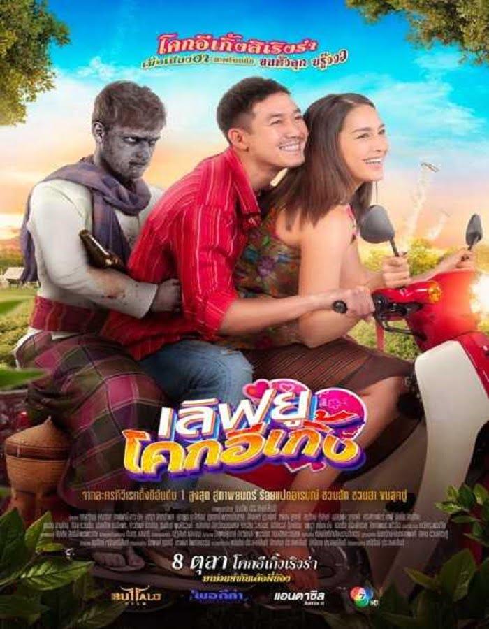 Love U Kohk-E-Kueng (2020) เลิฟยูโคกอีเกิ้ง
