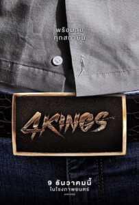 4 KINGS (2021) อาชีวะยุค90